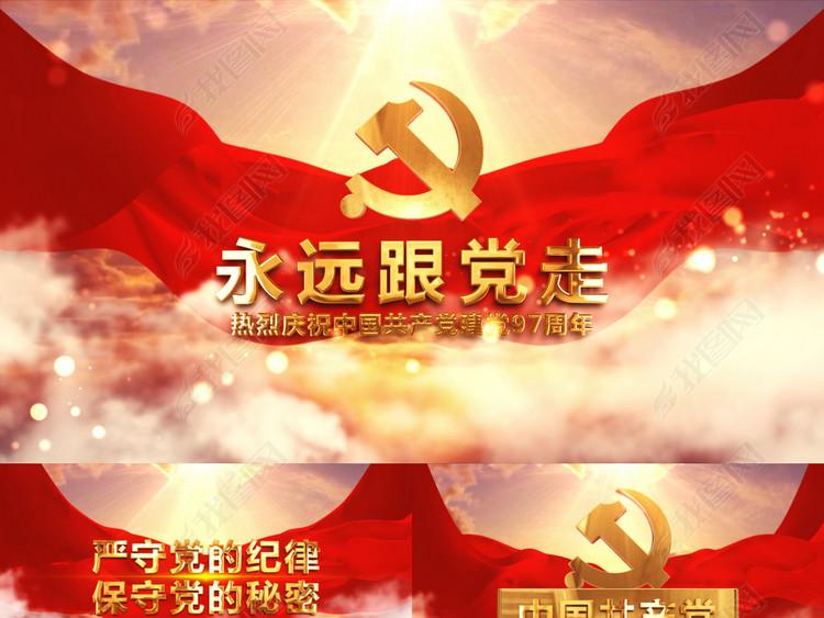 大气党政入党誓词视频02
