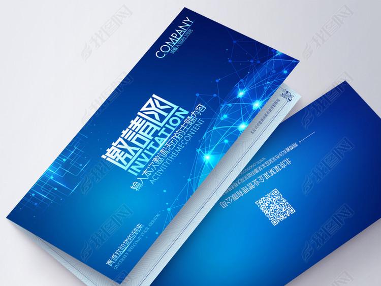 创意蓝色科技邀请函企业会议邀请函