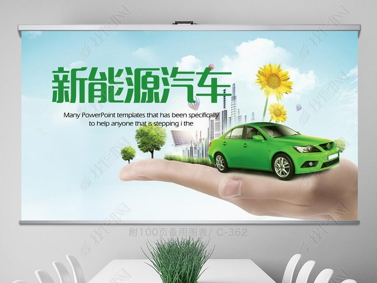绿色环保新能源汽车绿色出行PPT封含PS