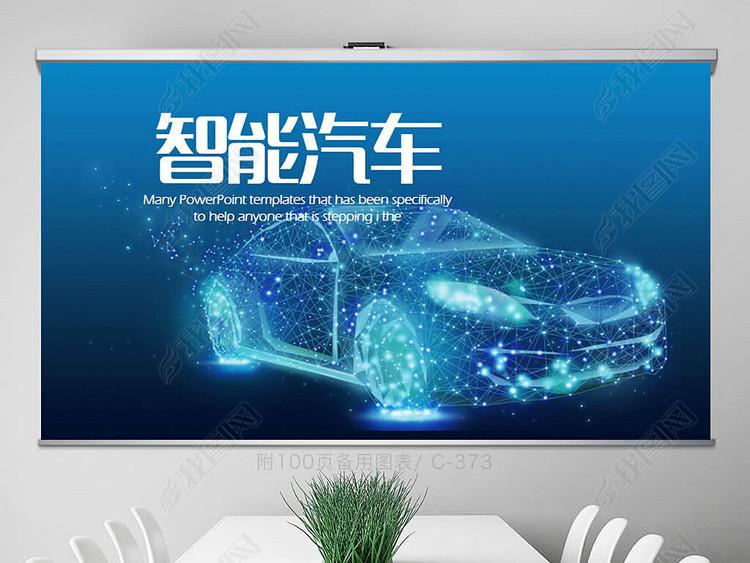创意蓝色科技智能汽车动态PPT封含PS