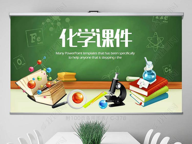 化学课件教学设计动态PPT封含PS