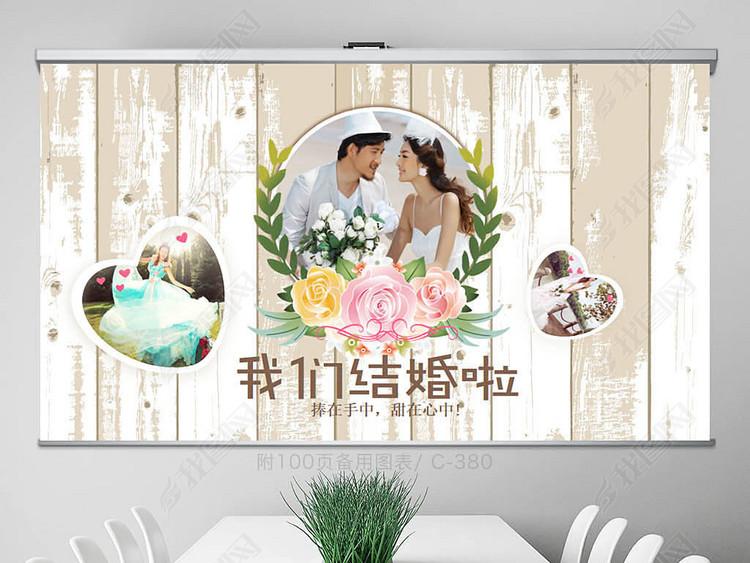 唯美爱情婚礼片头电子相册动态PPT模板