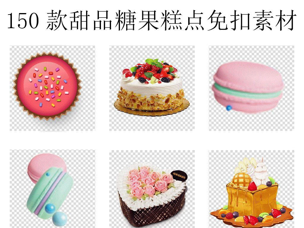 卡通手绘糖果棒棒糖甜品蛋糕背景免扣素材