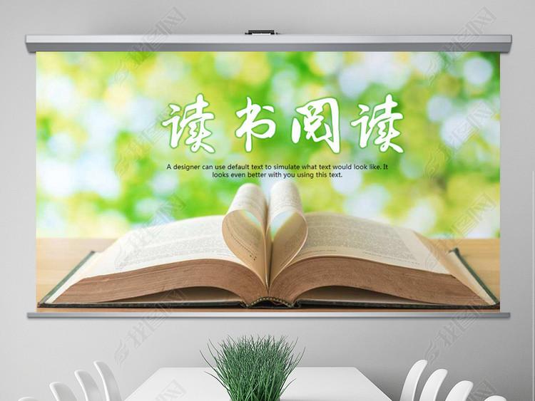 书香文化读书阅读教育培训动态PPT模板