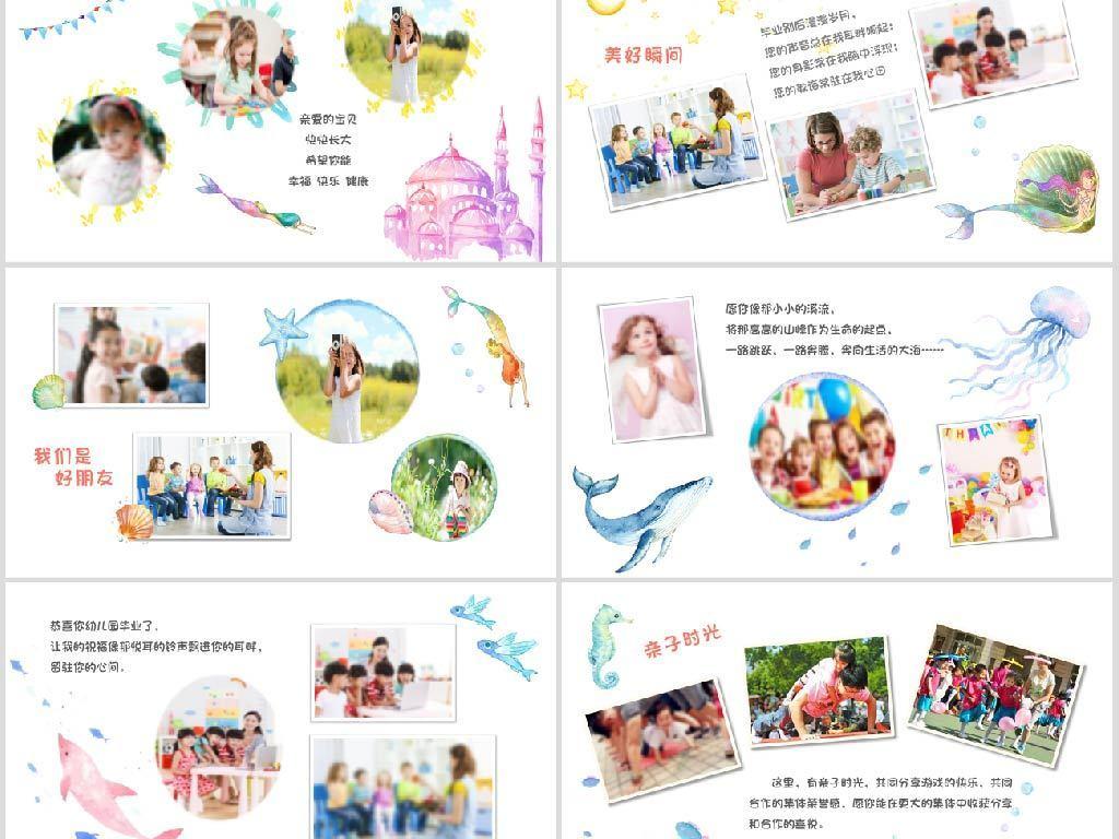 手绘幼儿园毕业纪念册儿童成长档案ppt模板