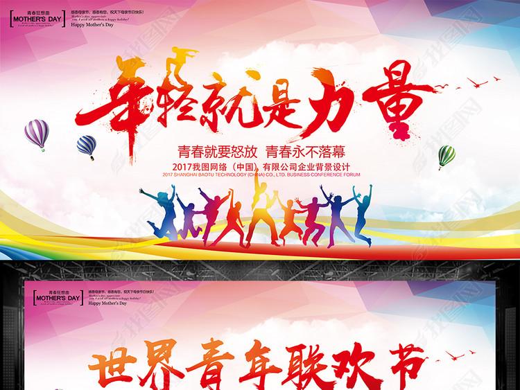 年轻就是力量世界青年联欢节宣传展板