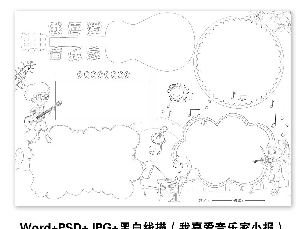 word电子小报模板音乐家小报贝多芬psd素材图片