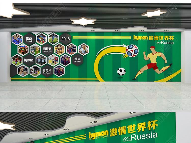 足球俱乐部招生招商世界杯形象墙运动文化墙