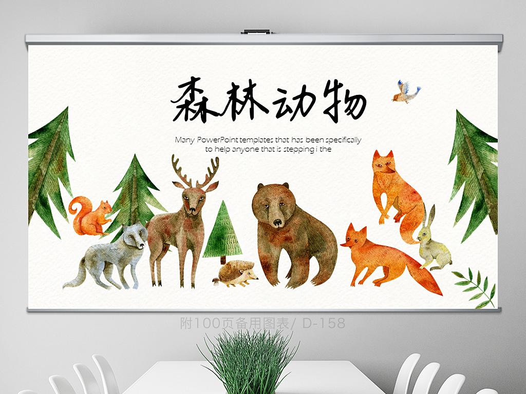 手绘森林动物主题保护动物动态PPT模板下载 28.88MB 工作总结PPT大全 总结计划PPT
