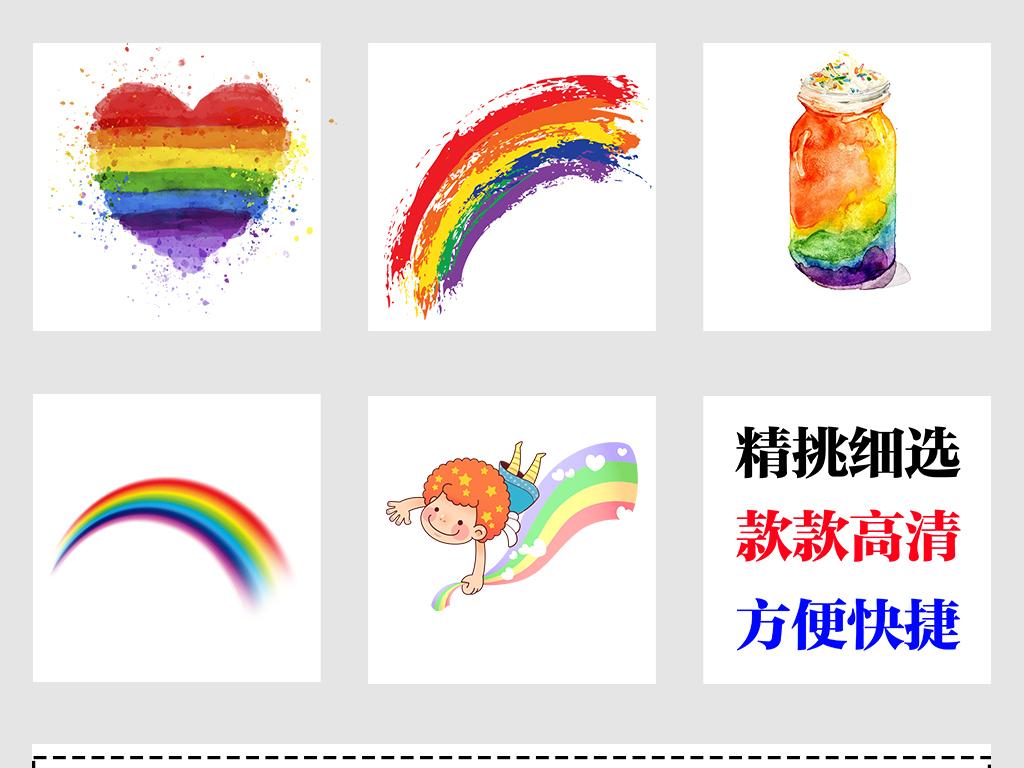 卡通手绘唯美彩虹png免抠图片素材