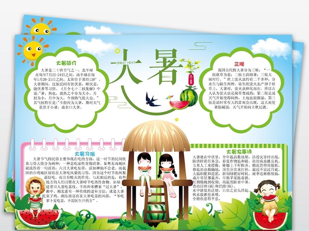 大暑小报二十四节气传统文化习俗手抄报模板