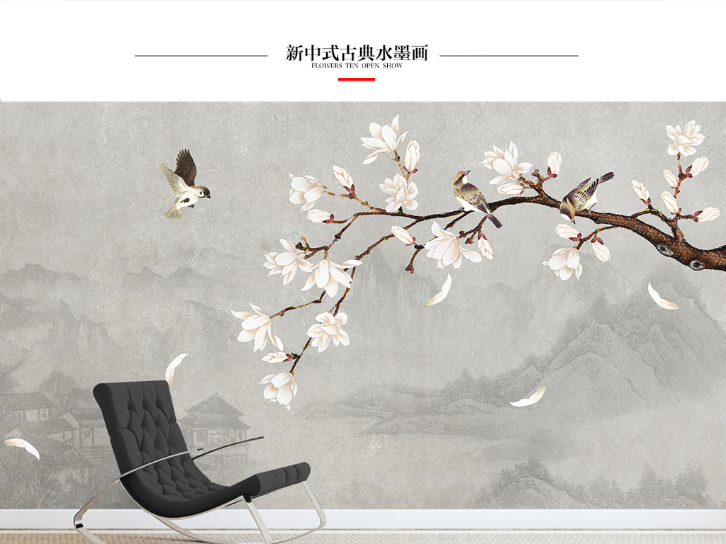 新中式手绘玉兰工笔花鸟山水背景墙装饰画