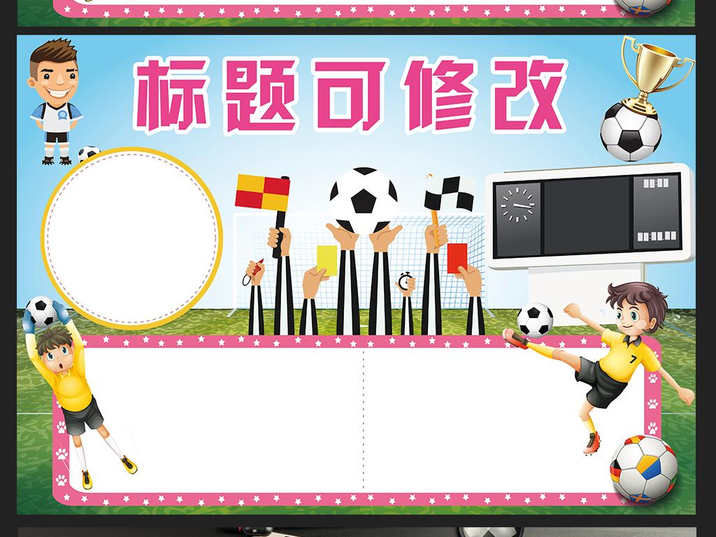 世界杯足球小报体育快乐运动电子手抄报模板