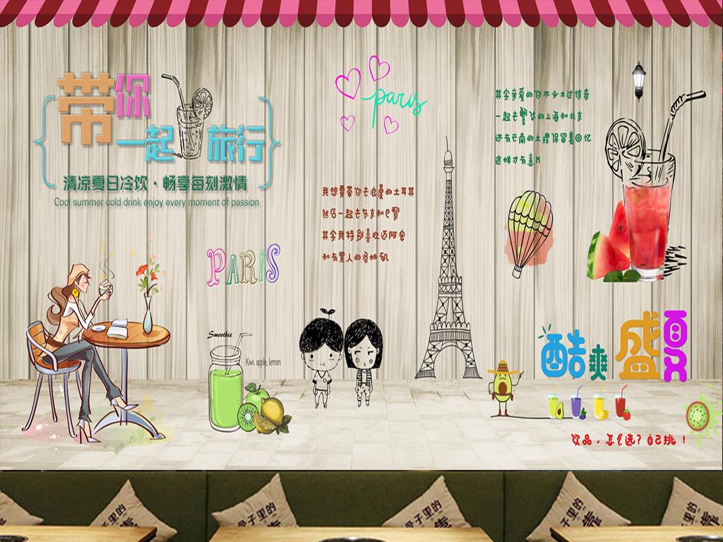 卡通手绘休闲冷饮店下午茶果汁饮料背景墙