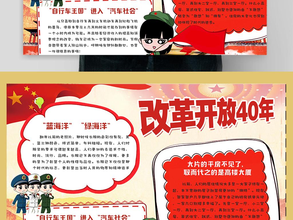 卡通改革开放40周年建党手抄报小报