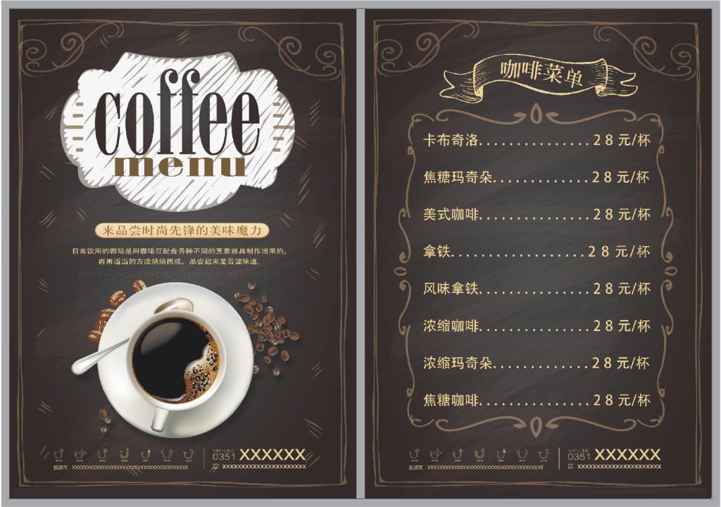 画册|宣传单|证书模 宣传单 餐饮|酒店宣传单 > 咖啡店黑板宣传单页点图片