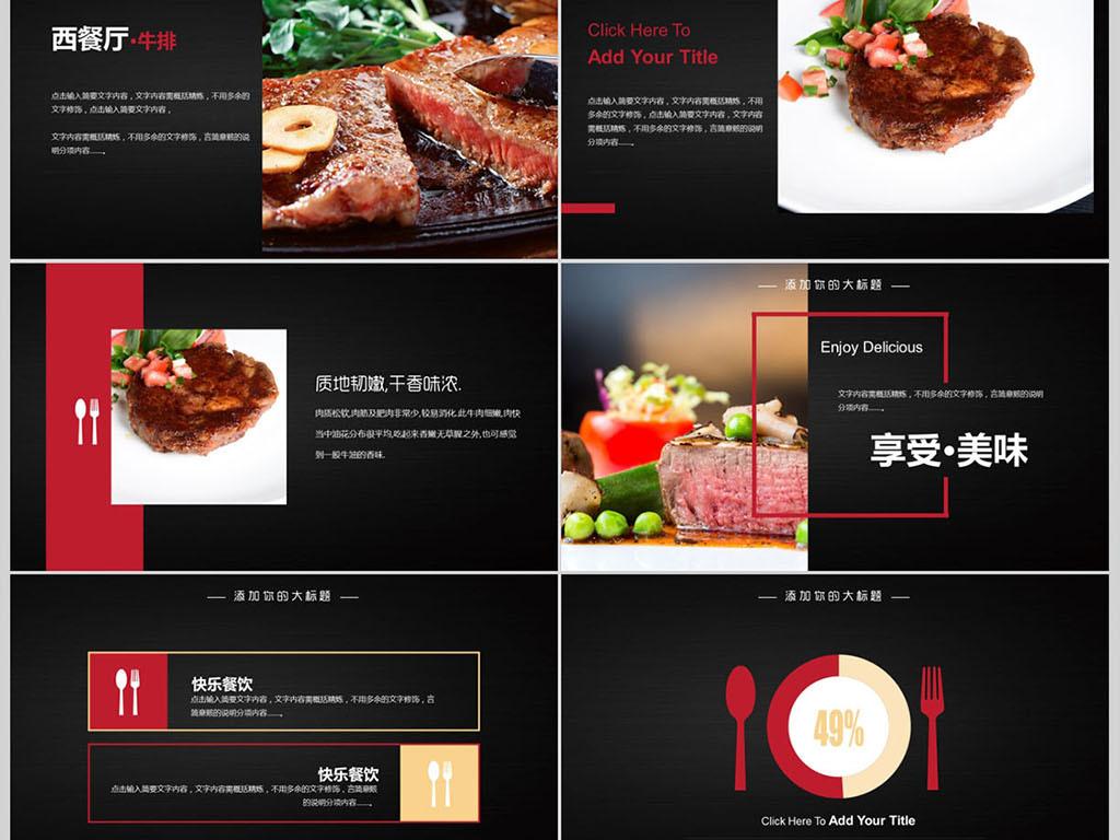 高档酒店美食西餐牛排ppt模板图片