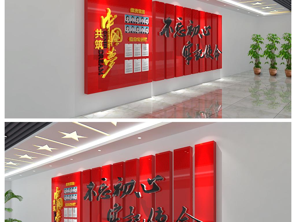 中国梦不忘初心牢记使命文化墙设计含效果图图片