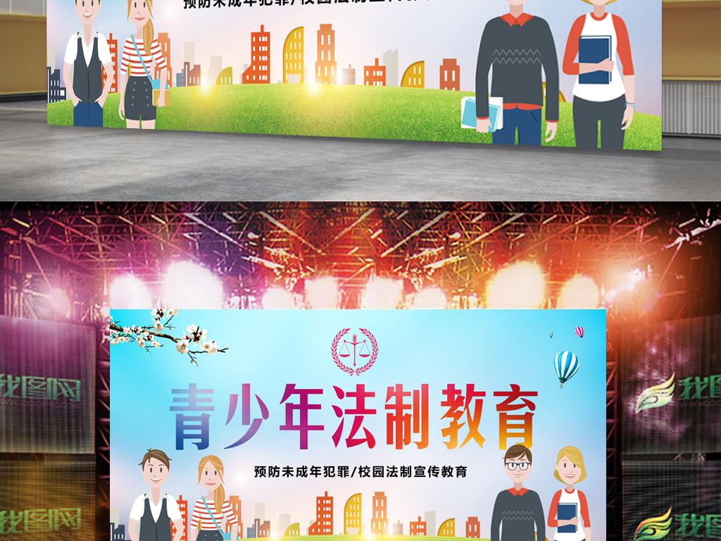 青少年法制教育宣传海报图片设计素材 高清psd模板下载 199.68MB 其