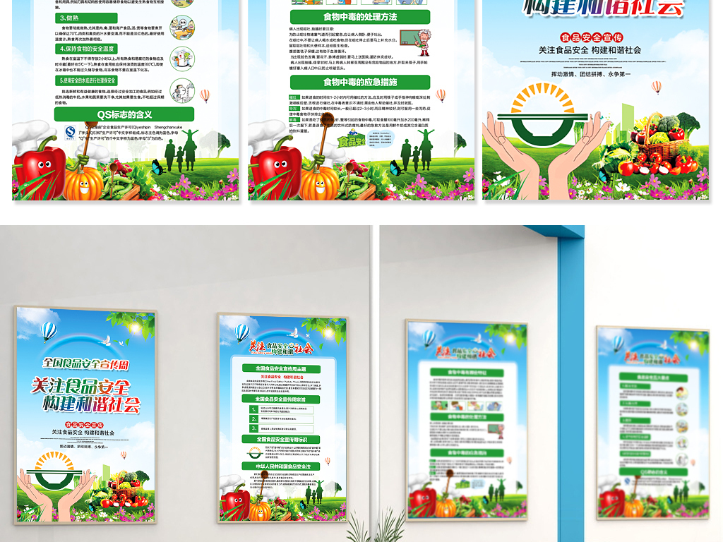 全国食品安全宣传周海报展板背景
