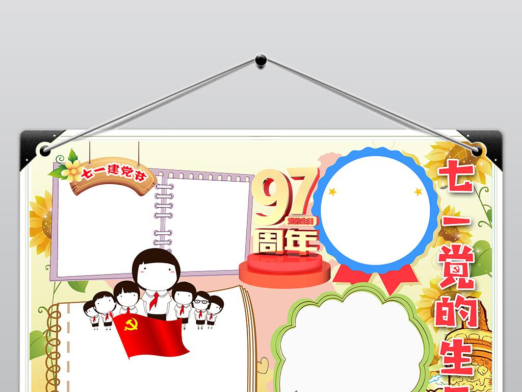 ps七一小报党的生日97周年建党节红领巾小报手抄报卡通素材