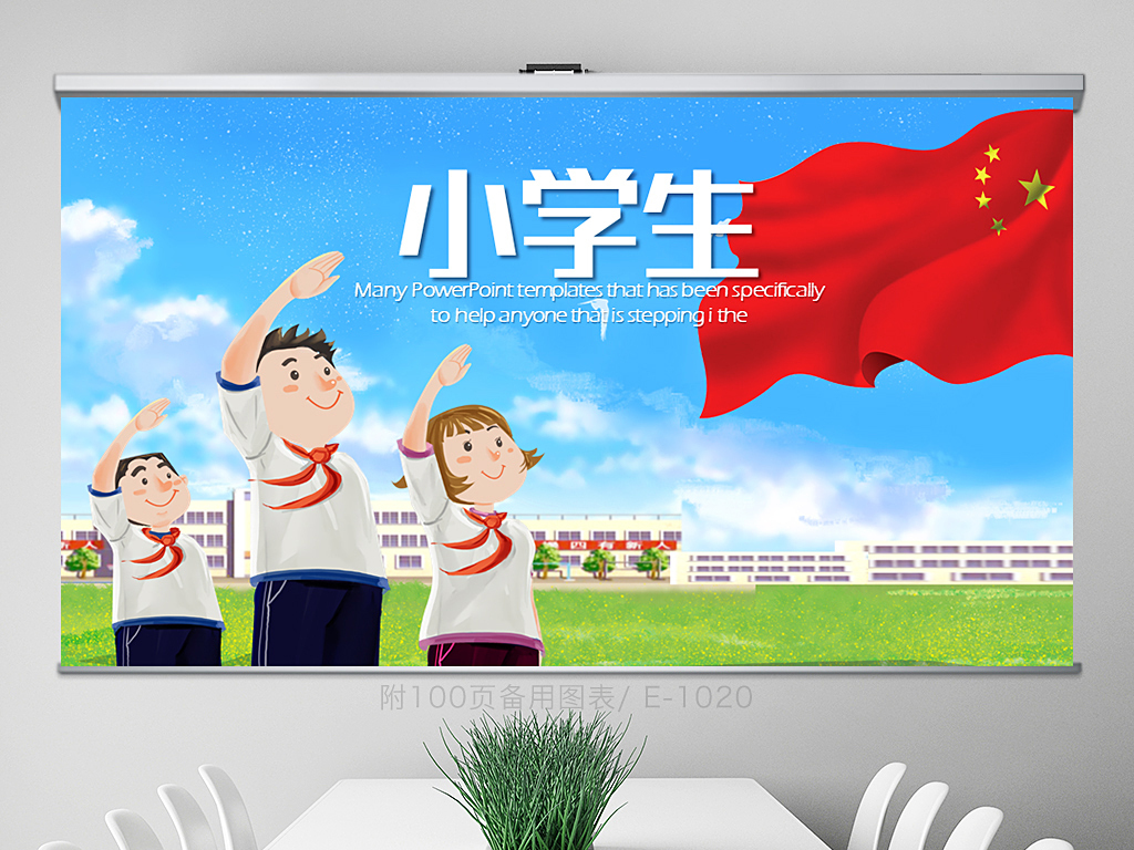 卡通小学生升国旗动态PPT封含PS模板下载 68.07MB 工作总结PPT大