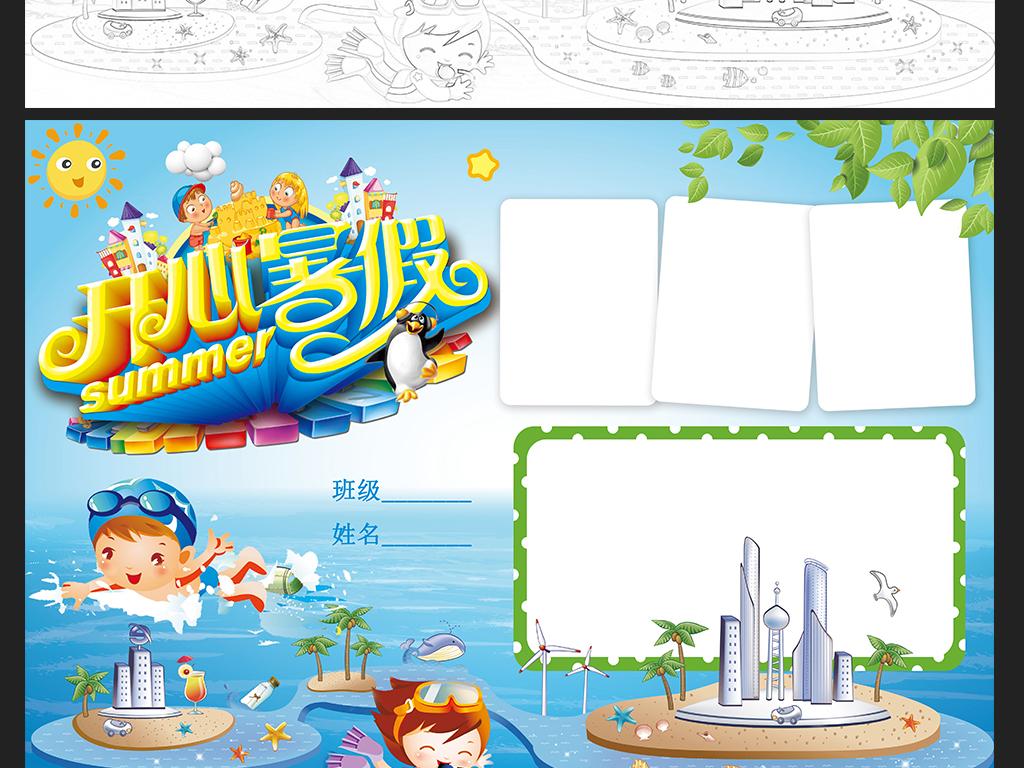 开心暑假生活小报假期旅游防溺水电子手抄报