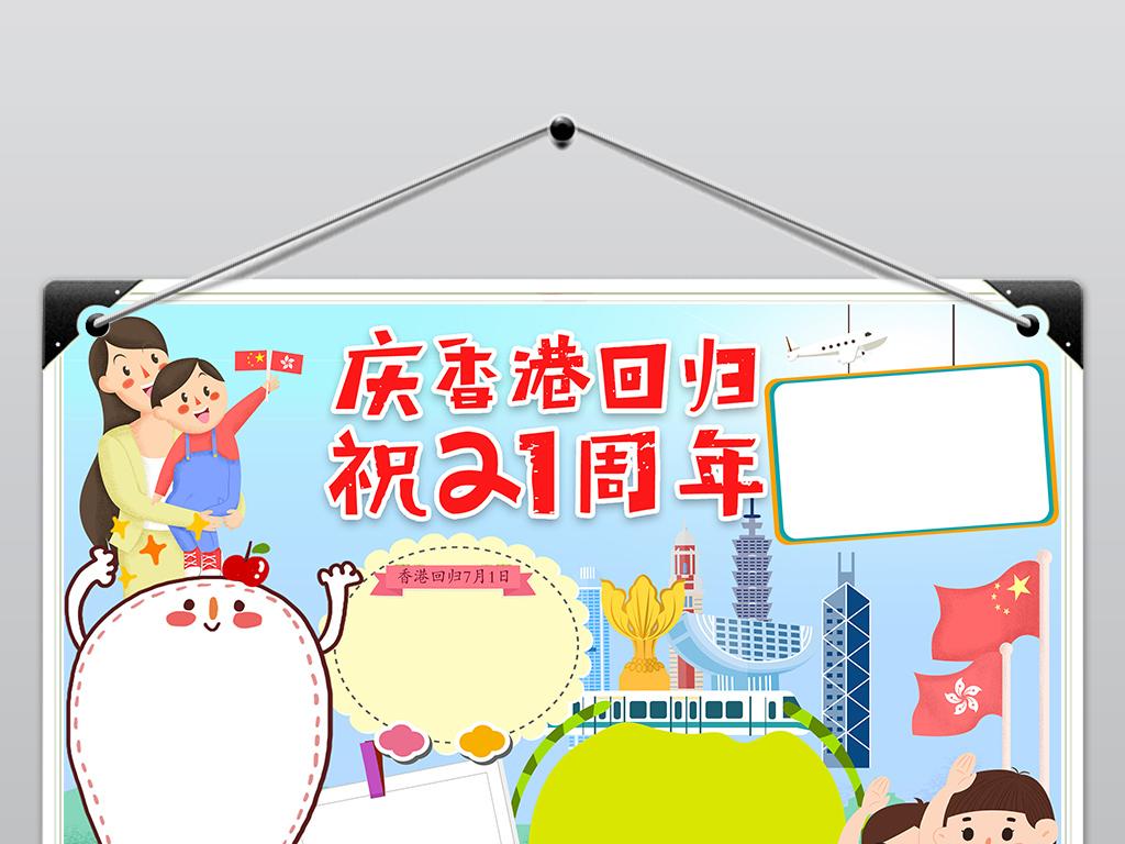 ps庆祝香港回归小报手抄报纪念日21周年卡通边框