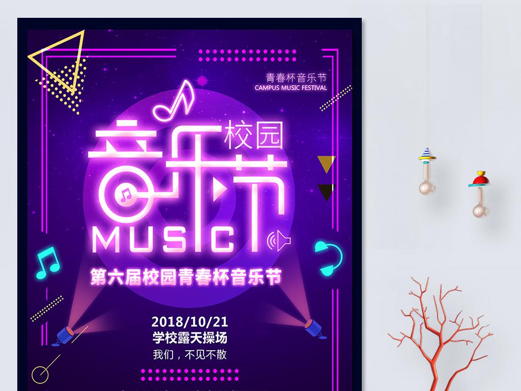 彩霓虹灯效校园音乐节海报图片设计素材 高清psd模板下载 36.99MB