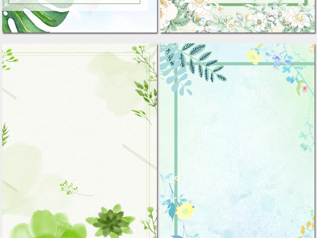 森系水彩手绘花卉小清新花朵展板背景psd