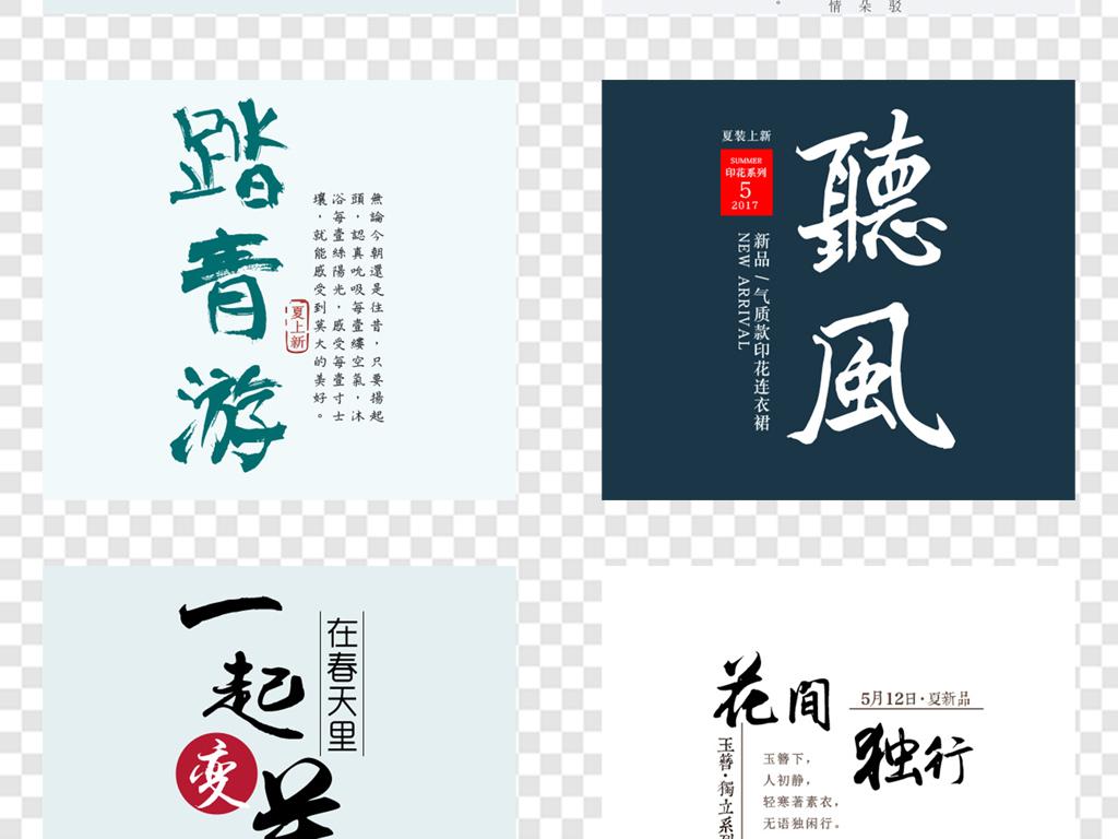 日系文字排版小清新淘宝海报文案图片
