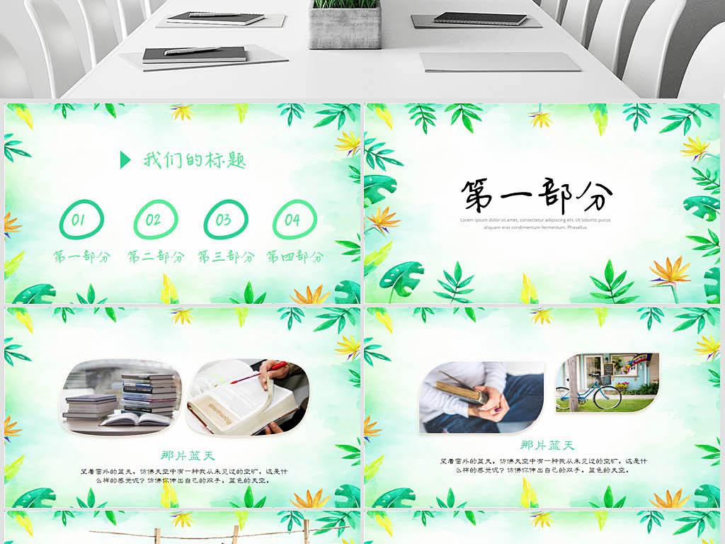 手绘文艺绿色水彩风致青春毕业纪念册动态ppt模板