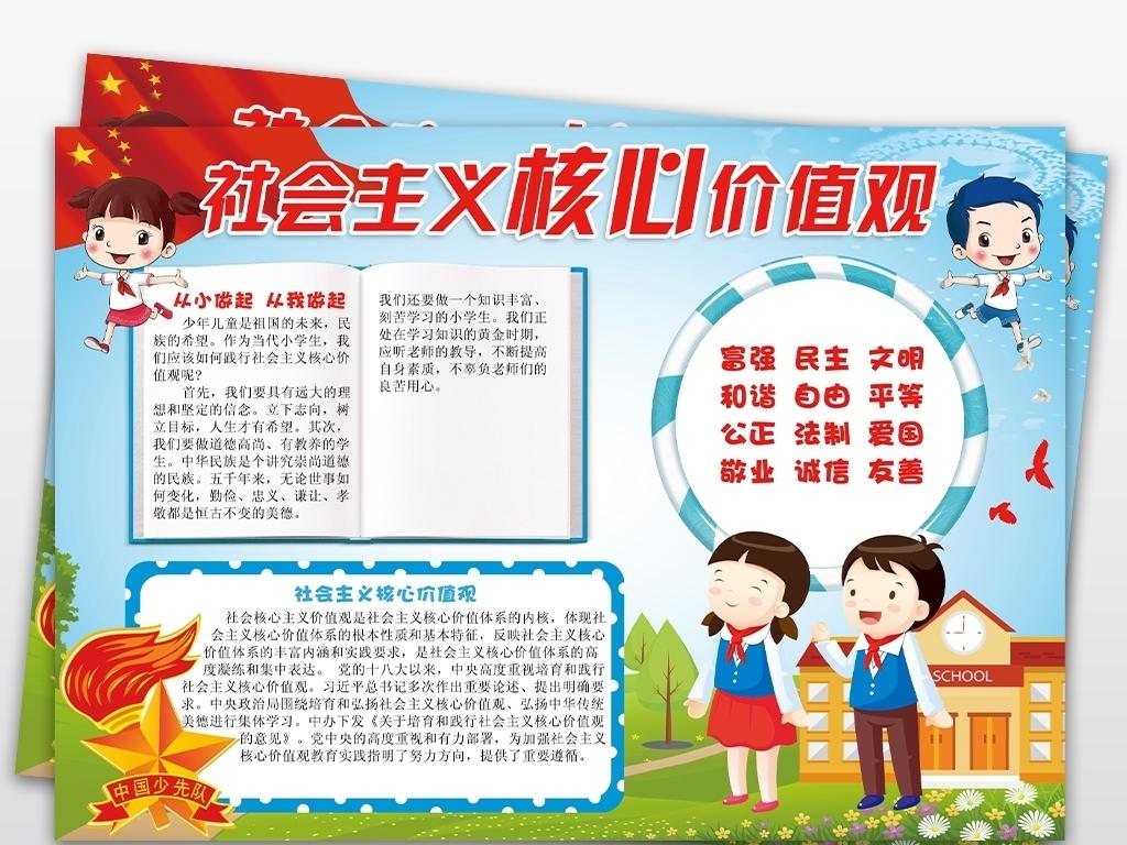 社会主义核心价值观红领巾中国梦电子手抄报
