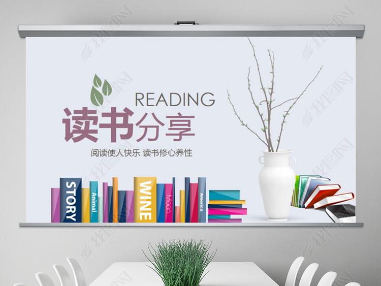 小清新读书阅读书香文化教育培训PPT模板