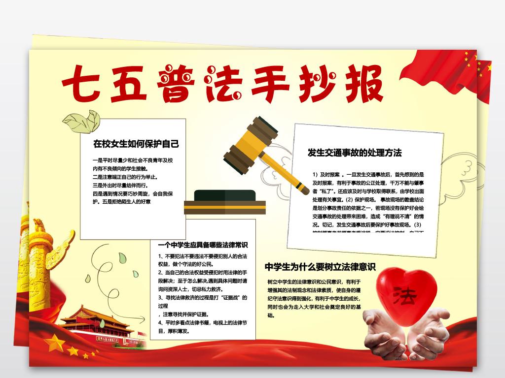 小学生七五普法知识手抄报法律宣传小报模板