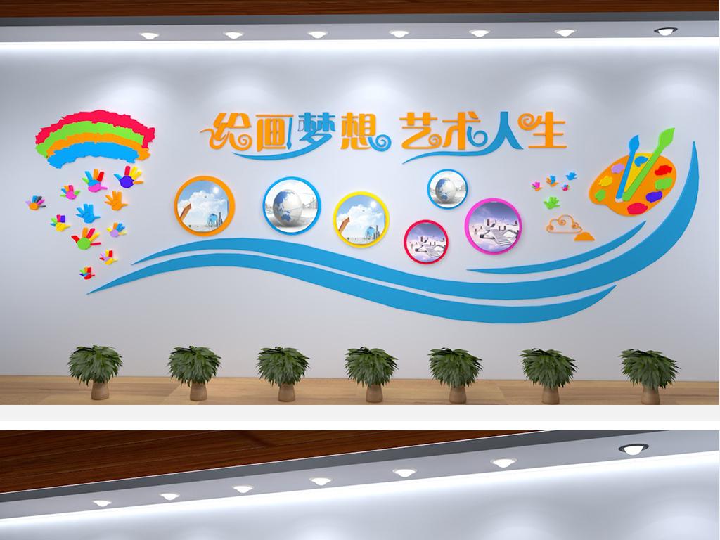 五彩美术画室幼儿园文化墙创意立体装饰墙画图片