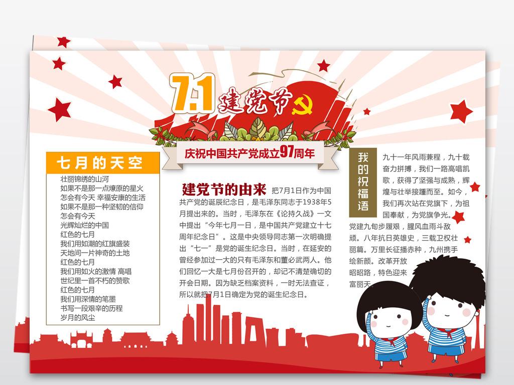节日手抄报 建党节手抄报 > 纪念中国共产党成立97周年建党节小报模板