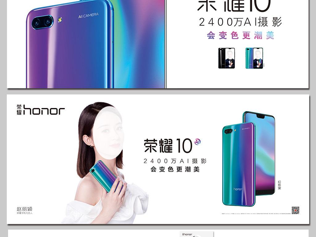 华为荣耀10手机海报华为手机广告图片