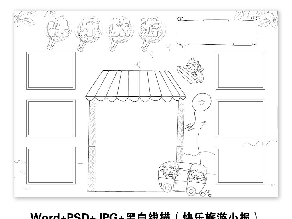 word模板快乐旅游小报暑假照片版式图片