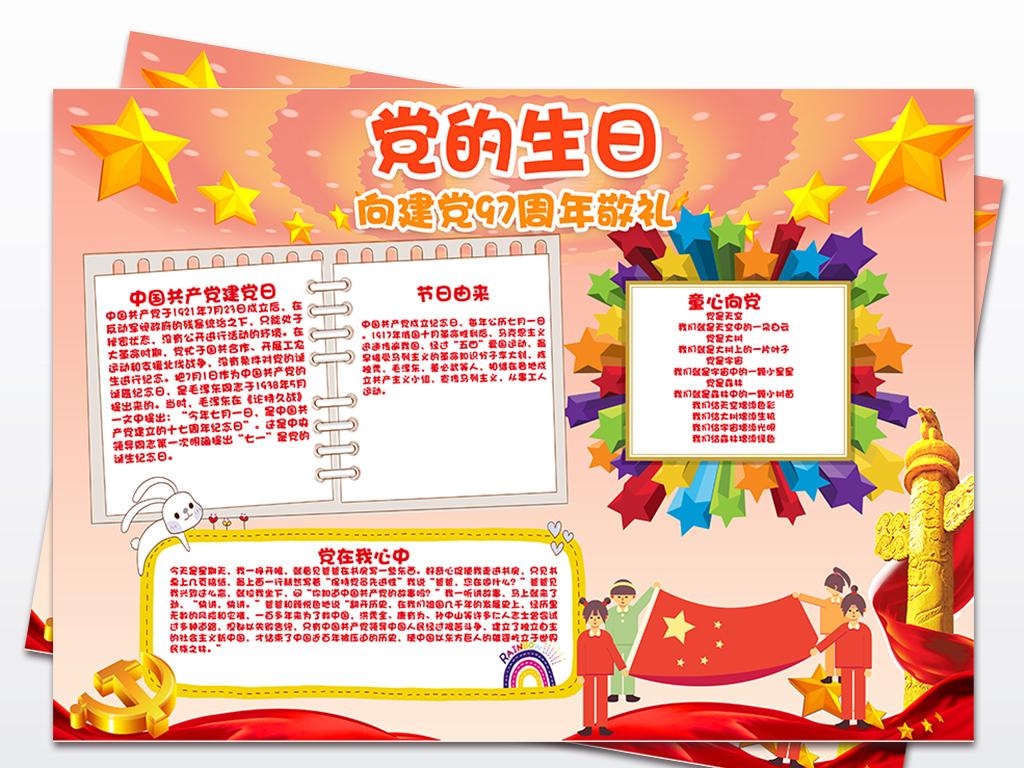 庆祝建党97周年小报七一建党节手抄报
