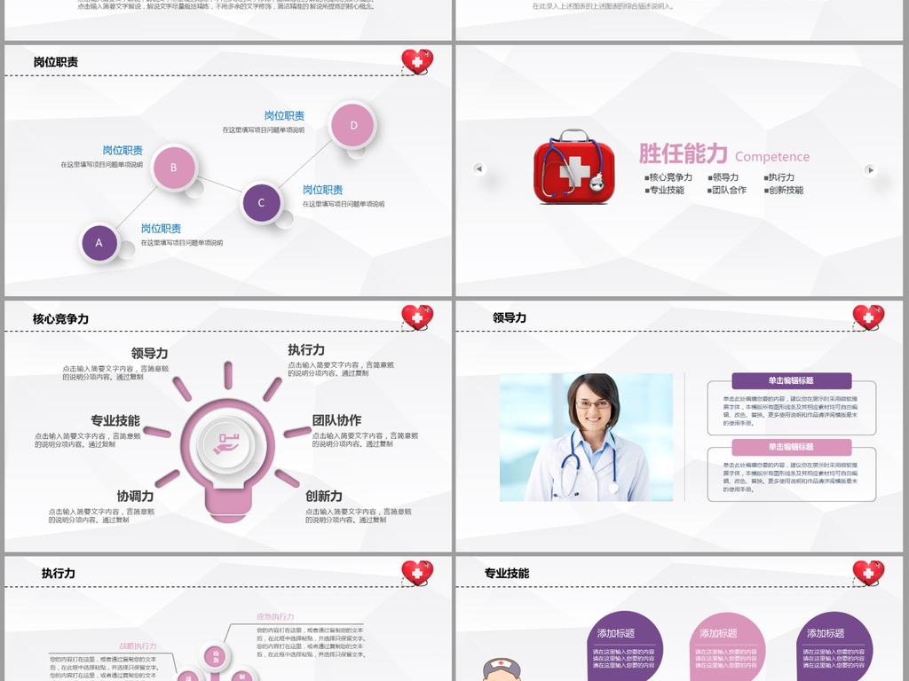 护士医疗护理个人竞聘求职简历PPT模板下载 4.52MB 医药医疗PPT大