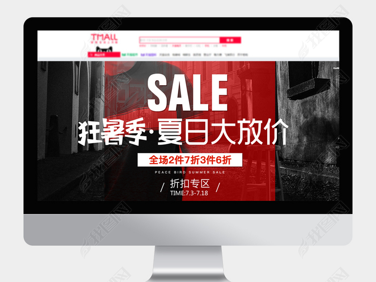 2018淘宝天猫狂暑季夏日大放价海报