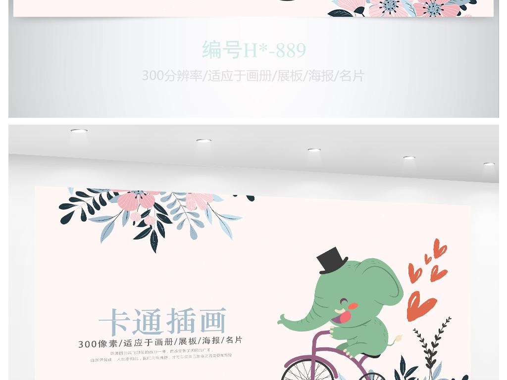 开学啦毕业啦海报展板画册封面宣传单背景 浏览班宠品手绘骑单车小象