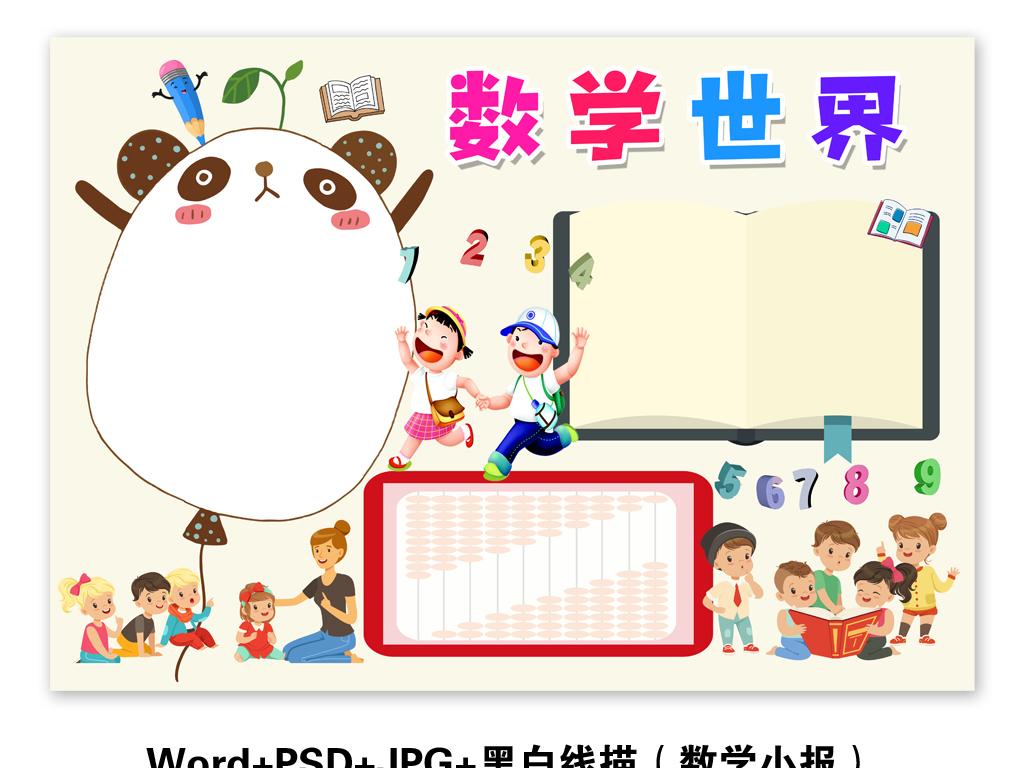 word简单好看数学小报ps数学世界手抄报模板图片素材