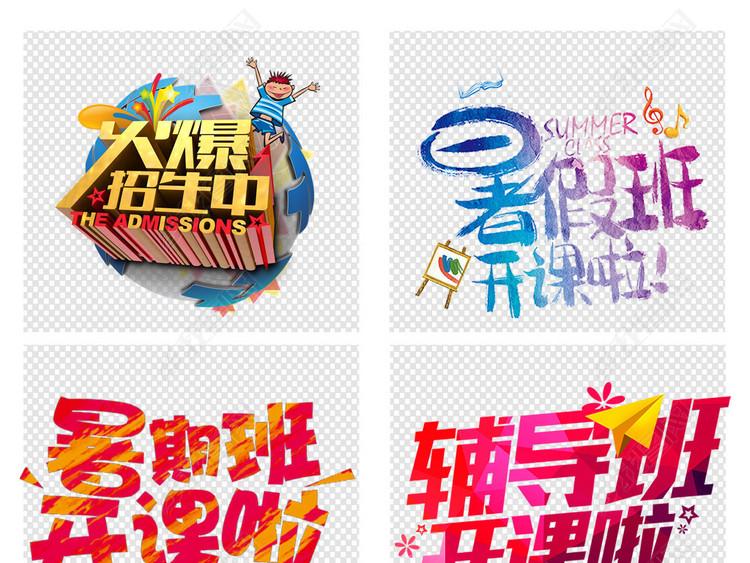 教育培训展架暑假招生海报艺术字PNG素材