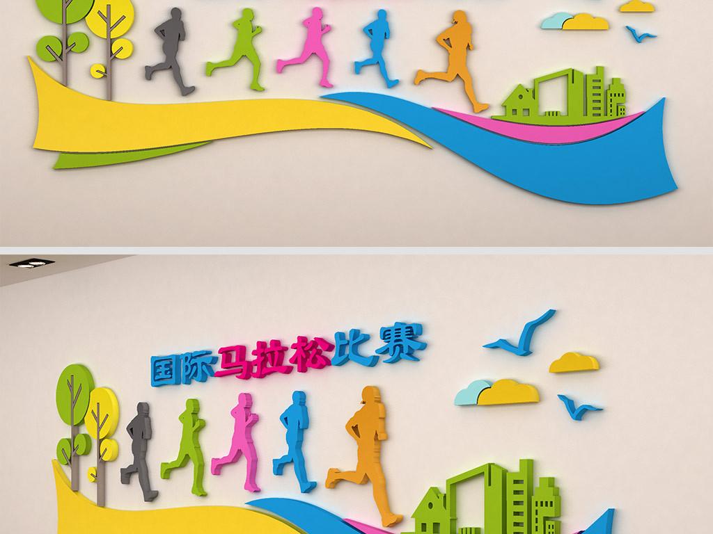 马拉松文化墙马拉松比赛马拉松墙贴图片