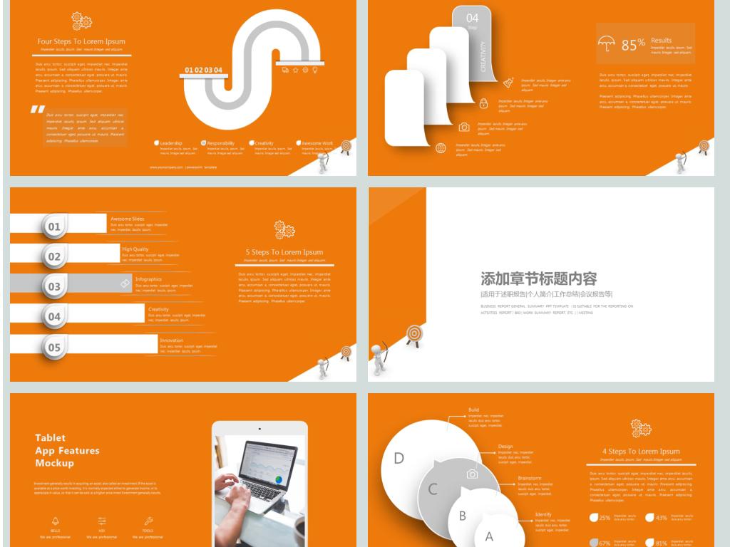 简约黄色企业品牌营销团队管理ppt模板图片