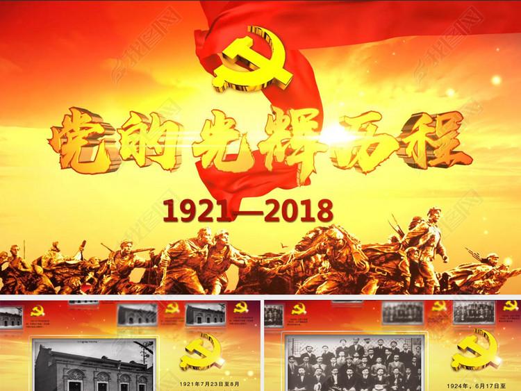 建党97周年党的光辉历程AE模板