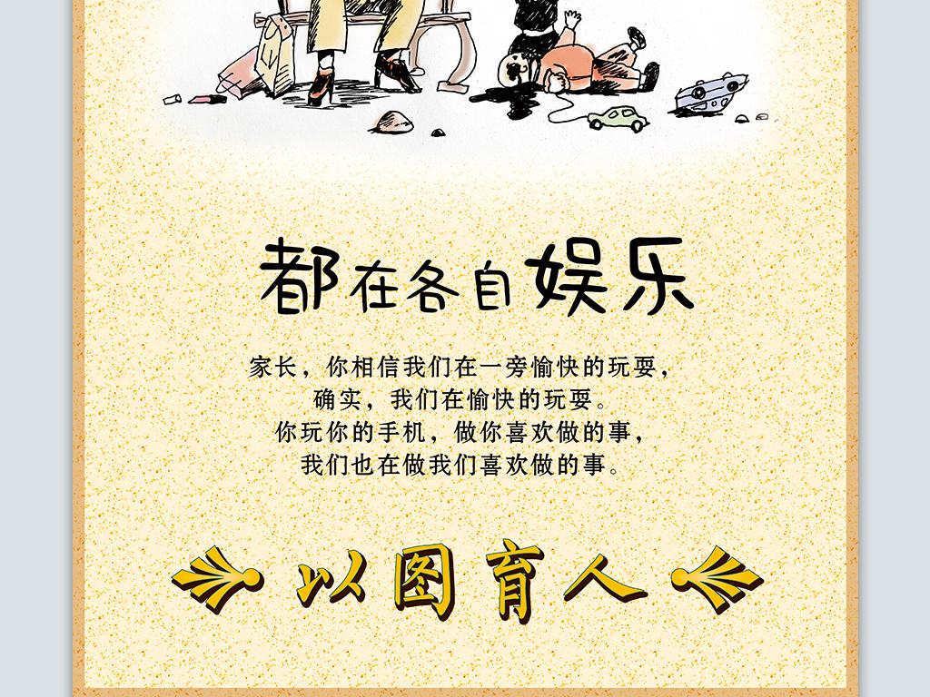 讽刺手机党家长的手绘插画图片设计素材_高清psd模板