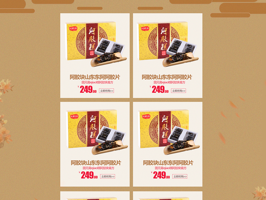 秋季手绘中国风保健品首页淘宝模板